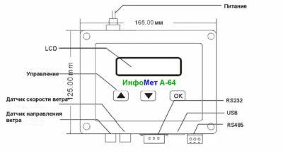 Схема регистратора ветра А-64