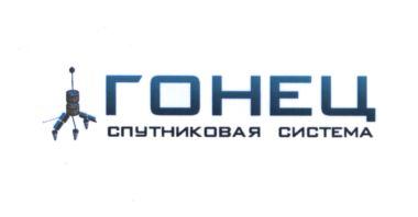 Спутниковая система ГОНЕЦ (Роскосмос)